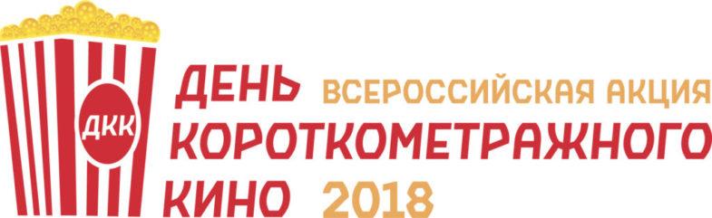 Финал - На русском