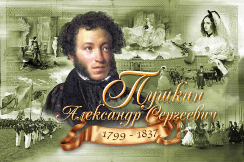 пушкин-фото