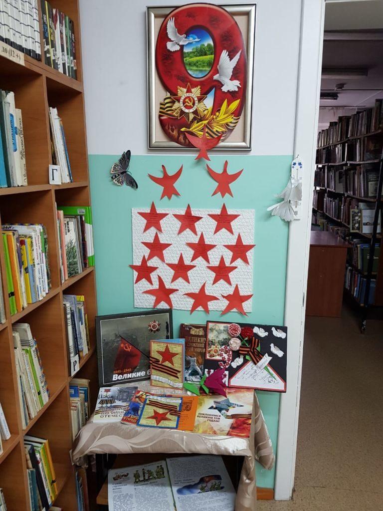 библиотека-филиал №5