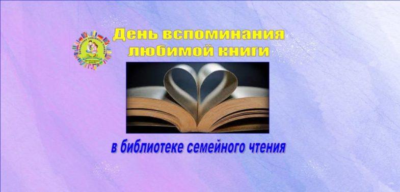 Обложка день книги