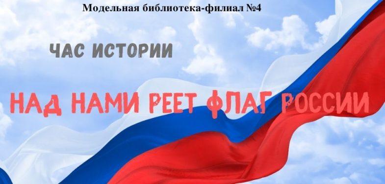 _Над нами реет флаг России