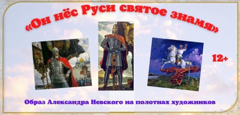 _«Он нёс Руси святое знамя»