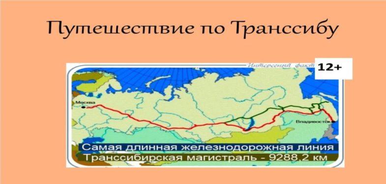 Путешествие по Транссибу
